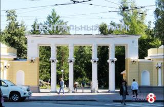Фото. Главный вход в Центральный парк города Новосибирска