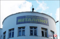Фото. Кинотеатр Металлист в Новосибирске