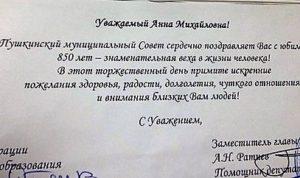 Фото. Под поздравлениями подписались три депутата