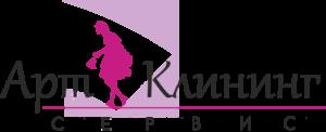 Клининг в Новосибирске. Уборка квартир, домов, коттеджей