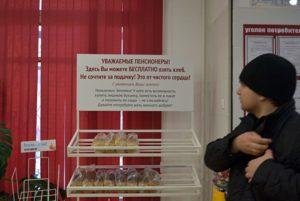 Фото. Многие предприниматели решили поддержать пенсионеров с помощью бесплатных продуктов