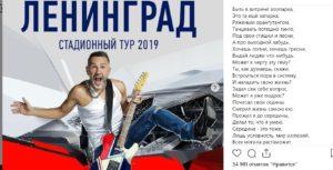 Фото. Шнуров не отрицает, что концерты могут возобновиться в будущем