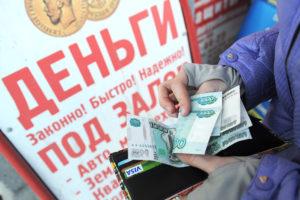 Фото. МФО запретят выдавать займы дороже, чем под 1% годовых