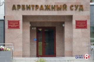 Фото. Арбитражный суд в г. Новосибирске