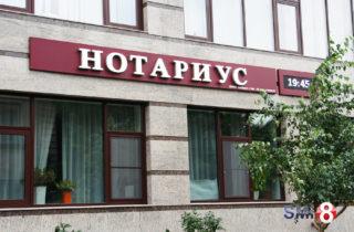 Фото. Здание нотариуса в Новосибирске