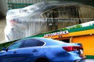 "Автомойка ""Нано мойка Кох"" в Новосибирске. ул. Кошурникова 1а"