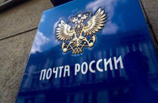 Фото. Почта России