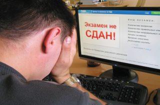 Фото. Новые правила в экзаменах.