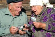 Фото. Новая пенсия