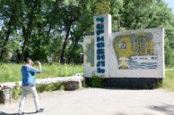 Фото. Чернобыль