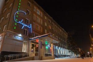 Фото. Северная гостиница. Отель в Новосибирске