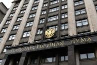 Фото. Госдума РФ
