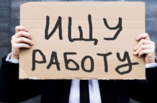 Фото. В России растет безработица