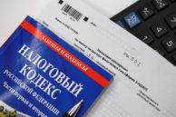 Фото. Изменения в налогом кодексе