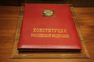 Фото. Конституция Российской Федерации
