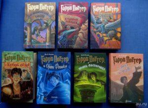 Фото. На сегодняшний момент в мире продано более 500 млн романов о Гарри Поттере