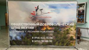Помощь при пожарах в Якутии